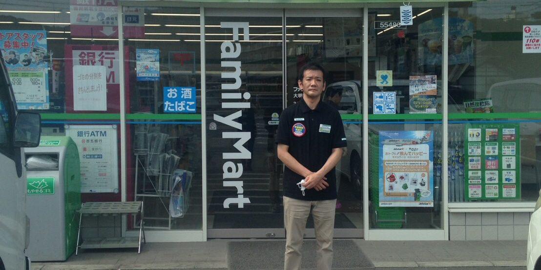 大明東町店