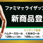 大好評のRIZAPシリーズに新商品が登場 毎日食べたくなるパン「くるみロール」など3種類を発売!