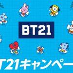 BT21キャンペーン
